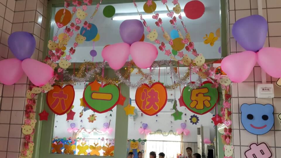 霭德俊园幼儿园六一儿童节课室布置